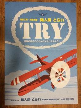 とらいポスター飛行機編(回転90)